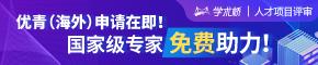 @优青(海外)·学术桥助您申报