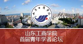 推荐:2019年底前中国高校重要学术论坛(10月 - 12 月)