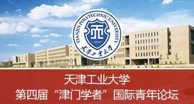 海外学者中国行:各高校论坛(6月-12月)