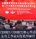 CERNET/CERNET2核心节点主任工作会议在杭州举行