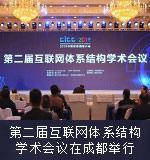 第二届互联网体系结构学术会议在成都举行