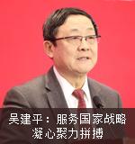 吴建平院士:服务国家战略 凝心聚力拼搏