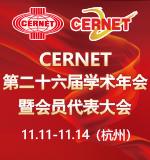 CERNET第二十六届学术年会暨成员代表大会