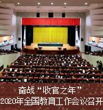 2020年全国教育工作会议召开
