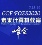 CCF未来计算机教育峰会(FCES2020)
