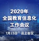 2020年全国教育信息化工作会议