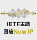 IETF主席回应New IP