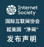 """国际互联网协会就美国""""净网""""发布声明"""