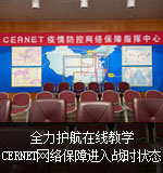 全力护航在线教学,CERNET网络保障进入战时状态