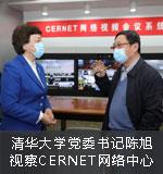 清华大学党委书记陈旭视察CERNET网络中心