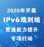2020年开展IPv6端到端贯通能力提升专项行动