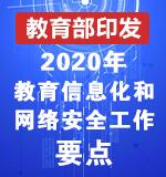 教育部印发《2020年教育信息化和网络安全工作要点》