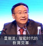 教育部科技司司长雷朝滋:智能时代的教育变革