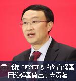 教育部科技司司长雷朝滋:CERNET要为教育强国、网络强国做出更大贡献