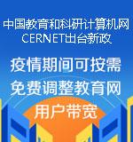 冠军彩票登录和科研计算机网CERNET出台新政:疫情期间可按需免费调整教育网用户带宽