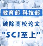 教育部科技部联合发文破除高校论文SCI至上