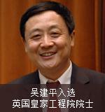 吴建平入选英国皇家工程院院士