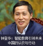 钟登华:智能教育引领未来 中国的认识与行动