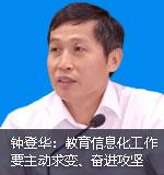 钟登华:教育信息化工作要主动求变、奋进攻坚