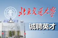 北京交通大学