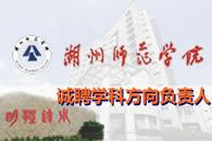 浙江湖州师范学院