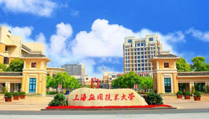 上海应技大.png